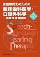 言語聴覚士のための臨床歯科医学・口腔外科学<第2版> 器質性構音障害