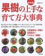 果樹の上手な育て方大事典<保存版>