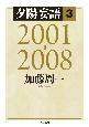 夕陽妄語 2001-2008 (3)