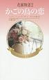 花園物語 かごの鳥の恋 (2)