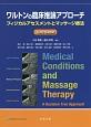 ワルトンの臨床推論アプローチ フィジカルアセスメントとマッサージ療法