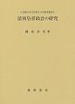 清初皇帝政治の研究