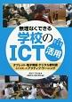 無理なくできる 学校のICT活用 タブレット・電子黒板・デジタル教科書などを使ったア