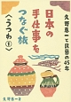 日本の手仕事をつなぐ旅 うつわ1 久野恵一と民藝の45年