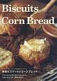 朝食ビスケットとコーンブレッド なつかしくて新しい、アメリカ南部のクイックブレッド