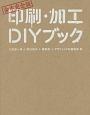 印刷・加工DIYブック<合本完全版>