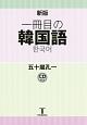一冊目の韓国語<新版>