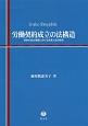 労働契約成立の法構造 契約の成立場面における合意と法の接合