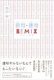 俳句・連句REMIX