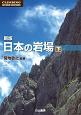 日本の岩場<新版>(下)