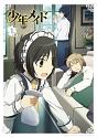 少年メイド vol.1(通常盤)