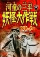 河童の三平 妖怪大作戦 VOL.2