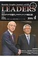LEADERS 2016.4 29-4 巻頭特集:あなたのアイデアを実現する、クラウドファンディングの魅力に迫る Monthly Graphic Journal(325)