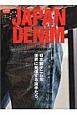 JAPAN DENIM 日本製デニムを世界に発信する旗手たち。