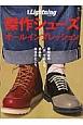 傑作シューズオールインプレッション 別冊Lightning151 愛用者の「声」で伝える名品靴、本当のところ。