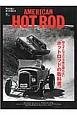 AMERICAN HOT ROD 知らずにアメリカ車は語れないホットロッドの教科書。