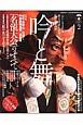 吟と舞 大特集:紀州・和歌山に花咲く吟剣詩舞道家の夢舞台「名流大会」のすべて (2)
