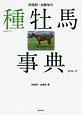 田端到・加藤栄の種牡馬事典 2016ー2017