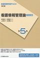 看護情報管理論 2016 看護管理学習テキスト<第2版>5