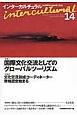 インターカルチュラル 2016 特集:国際文化交流としてのグローバルツーリズム 日本国際文化学会年報(14)