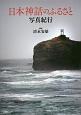 日本神話のふるさと 写真紀行 ノスタルジック・ジャパン
