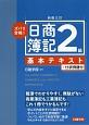 ズバリ合格!日商簿記 2級 基本テキスト<新版3訂> +仕訳例題付