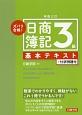 ズバリ合格!日商簿記 3級 基本テキスト<新版3訂> +仕訳例題付
