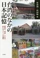 台湾のなかの日本記憶 戦後の「再会」による新たなイメージの構築
