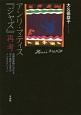 アンリ・マティス『ジャズ』再考 芸術的書物における切り紙絵と文字のインタラクション