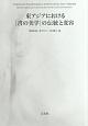 東アジアにおける〈書の美学〉の伝統と変容