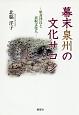 幕末泉州の文化サロン 里井浮丘と京坂文化人