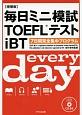 毎日ミニ模試TOEFLテストiBT<増補版> 7日間完全集中プログラム