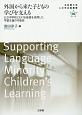 外国から来た子どもの学びを支える 公立中学校における母語を活用した学習支援の可能性