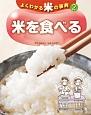 よくわかる米の事典 米を食べる (2)