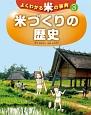 よくわかる米の事典 米づくりの歴史 (3)