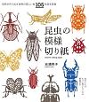 昆虫の模様切り紙 自然が作り出す世界の美しい虫105作品を収録