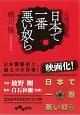 北海道警察 日本で一番悪い奴ら