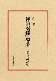 禅の語録 「禅の語録」導読 (20)
