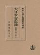 大日本古記録 齋藤月岑日記 (10)