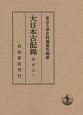 大日本古記録 自永享九年至嘉吉元年 薩戒記 6