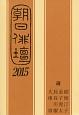 朝日俳壇 2015