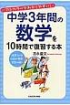 中学3年間の数学を10時間で復習する本 フルカラーでわかりやすい!