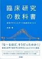 臨床研究の教科書 研究デザインとデータ処理のポイント