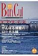 バンカル 2016春 特集:がんばる播磨のローカル線 播磨が見える(99)