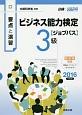 ビジネス能力検定【ジョブパス】 3級 要点と演習 2016