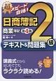 日商簿記 2級 商業簿記 テキスト&問題集<第4版> 超スピード合格!