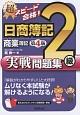 日商簿記 2級 商業簿記 実戦問題集<第4版> 超スピード合格!