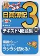 日商簿記 3級 テキスト&問題集<第4版> 超スピード合格!
