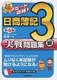 日商簿記 3級 実戦問題集<第4版> 超スピード合格!
