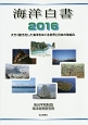 海洋白書 2016 大きく動き出した海洋をめぐる世界と日本の取組み